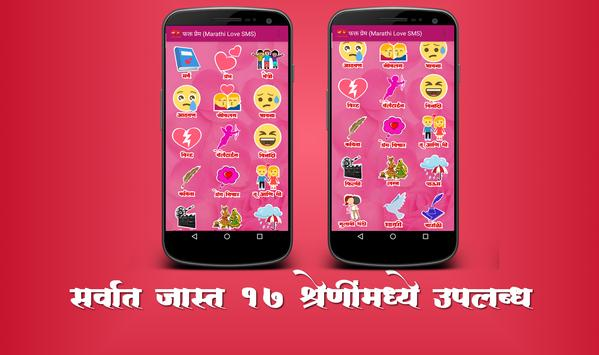 Phakt Prem (Marathi Love SMS) screenshot 1
