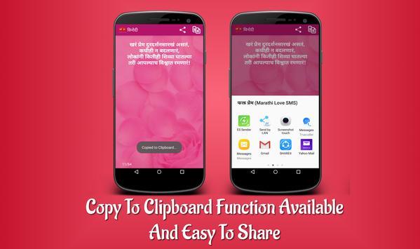 Phakt Prem (Marathi Love SMS) apk स्क्रीनशॉट