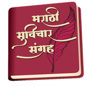 Marathi Suvichar Sangrah icon