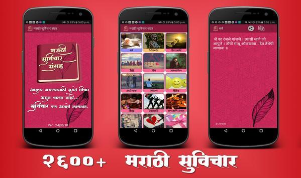 Marathi Suvichar Sangrah poster