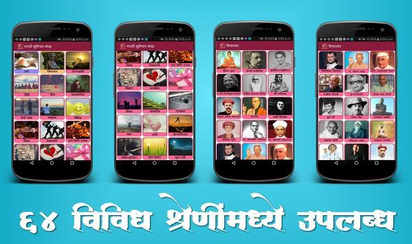 Marathi Suvichar Sangrah screenshot 1