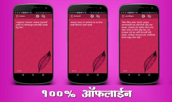 Marathi Suvichar Sangrah screenshot 2