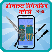 Mobile Repairing in Hindi icon