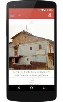 HH Pramukh Swami Maharaj screenshot 1