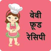 बेबी फ़ूड रेसिपी icon