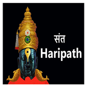 Haripath Marathi हरिपाठ संग्रह icon