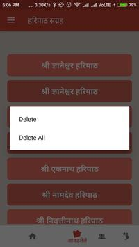 Haripath Marathi हरिपाठ संग्रह screenshot 3