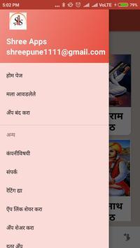 Haripath Marathi हरिपाठ संग्रह poster