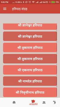 Haripath Marathi हरिपाठ संग्रह screenshot 2
