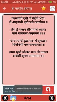Haripath Marathi हरिपाठ संग्रह screenshot 4