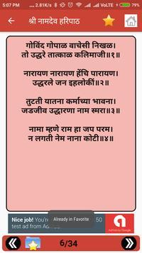 Haripath Marathi हरिपाठ संग्रह screenshot 5