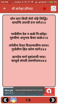 Haripath Marathi हरिपाठ संग्रह screenshot 6