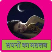 Sapno (Dream) ka Matalab / सपनो का मतलब icon