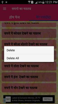 Sapno (Dream) ka Matalab / सपनो का मतलब screenshot 6