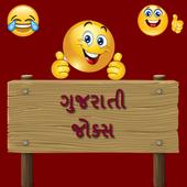 Gujarati Jokes | ગુજરાતી જોકેસ icon