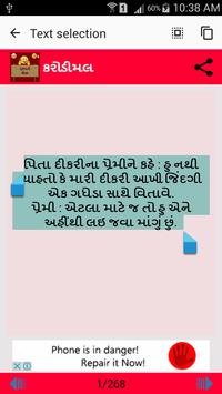 Gujarati Jokes | ગુજરાતી જોકેસ screenshot 5