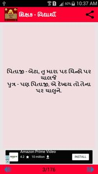 Gujarati Jokes | ગુજરાતી જોકેસ screenshot 2