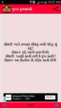 Gujarati Jokes | ગુજરાતી જોકેસ screenshot 3
