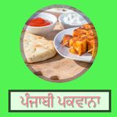 Punjabi Recipes | ਪੰਜਾਬੀ ਪਕਵਾਨਾ icon