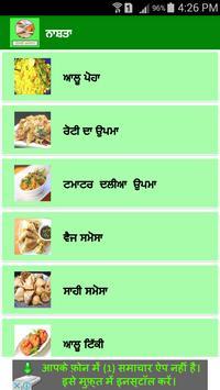 Punjabi Recipes | ਪੰਜਾਬੀ ਪਕਵਾਨਾ screenshot 3