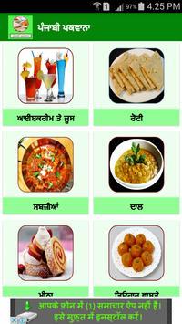 Punjabi Recipes | ਪੰਜਾਬੀ ਪਕਵਾਨਾ screenshot 1
