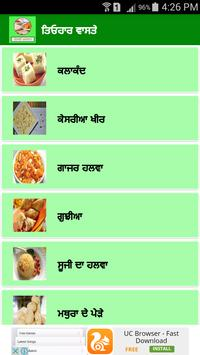 Punjabi Recipes | ਪੰਜਾਬੀ ਪਕਵਾਨਾ screenshot 5