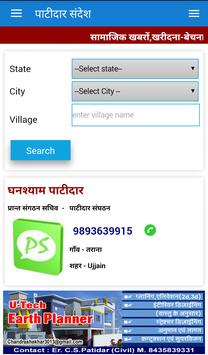 patidar sandesh apk screenshot