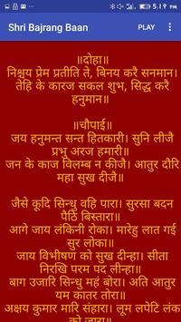 Shri Hanuman Chalisa and sampoorna screenshot 2