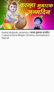 Shri Krishna Bhajan VIDEOs App screenshot 6