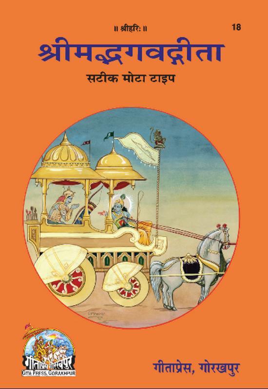 Gita press download