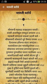 Samagra Ramdas screenshot 4