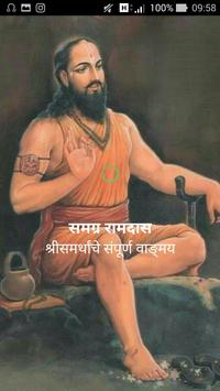 Samagra Ramdas poster