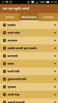 Samagra Ramdas screenshot 2
