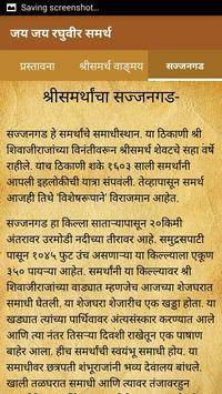 Samagra Ramdas screenshot 3