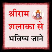 Shree Ram Shalaka Hindi icon