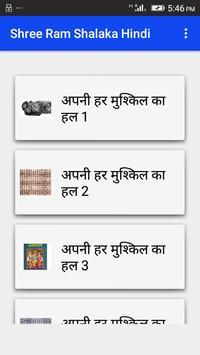Shree Ram Shalaka Hindi screenshot 1