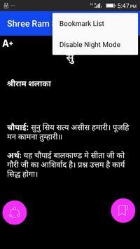 Shree Ram Shalaka Hindi screenshot 3