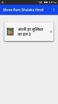 Shree Ram Shalaka Hindi screenshot 4