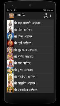 Naamaavali (multiple language) poster