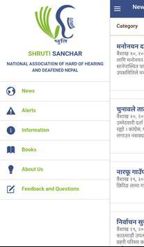 ShrutiSanchar poster