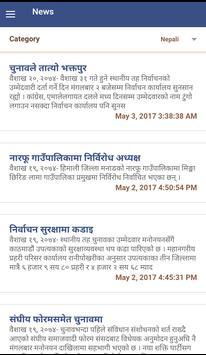 ShrutiSanchar apk screenshot