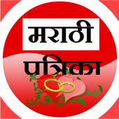marathi marriage greetings -लग्न पत्रिका icon