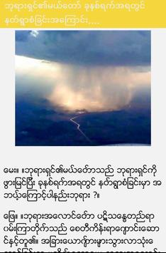 Dhamma SYS Myanmar poster