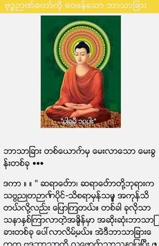 Dhamma SYS Myanmar screenshot 1