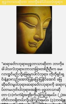 Dhamma SYS Myanmar screenshot 2