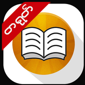 Shwebook Chinese Dictionary icon