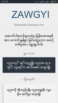 Shwebook Dictionary Pro screenshot 1