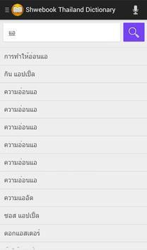 Shwebook Thailand Dictionary screenshot 1