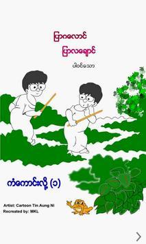 Burmese (Myanmar) Comic 1 apk screenshot