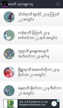 Shwe Astrology apk screenshot
